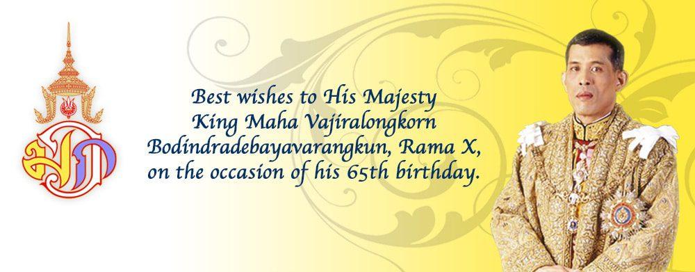 HM King Maha Vajiralongkorn Bodindradebayavarangkun